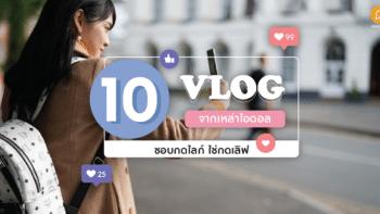 10 Vlog จากเหล่าไอดอล ชอบกดไลก์ ใช่กดเลิฟ