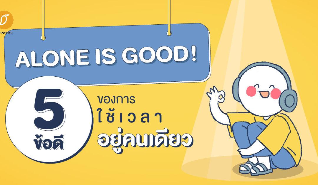 Alone is good! 5 ข้อดีของการใช้เวลาอยู่คนเดียว
