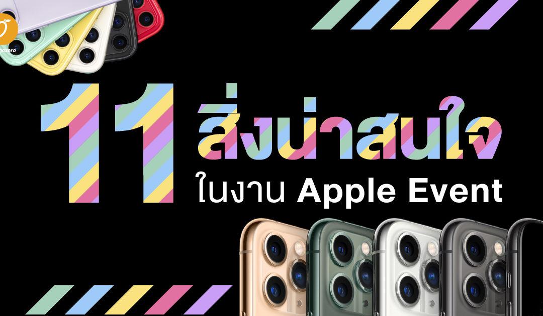11 สิ่งน่าสนใจในงาน Apple Event