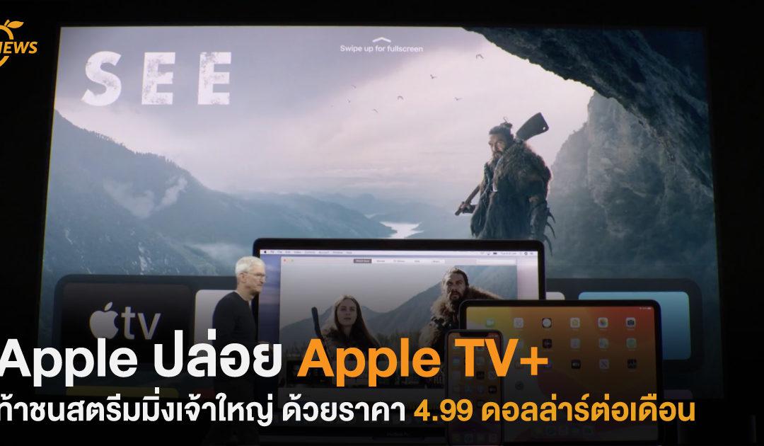 Apple ปล่อย Apple TV+ ท้าชนสตรีมมิ่งเจ้าใหญ่ด้วยราคา 4.99 ดอลล่าร์ต่อเดือน เริ่ม 1 พ.ย. นี้!