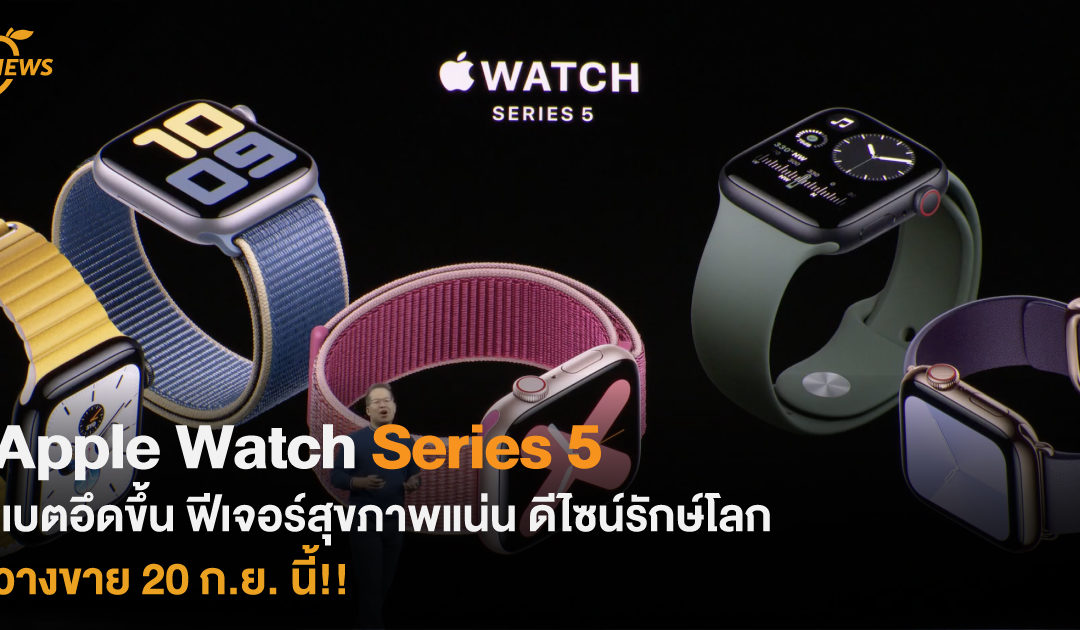 Apple Watch Series5 แบตอึดขึ้น ฟีเจอร์สุขภาพแน่น ดีไซน์รักษ์โลก วางขาย 20 ก.ย. นี้!!