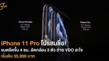 iPhone 11 Pro โปรสมชื่อ! แบตอึดขึ้น อัดกล้อง 3 ตัว ถ่าย VDO สะใจ เริ่มต้น 35,900 บาท!!