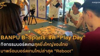 "BANPU B-Sports Thailand จัด ""Play Day""  กิจกรรมบอร์ดเกมสุดยิ่งใหญ่ของไทย มาพร้อมบอร์ดเกมใหม่ล่าสุด ""Reboot"""