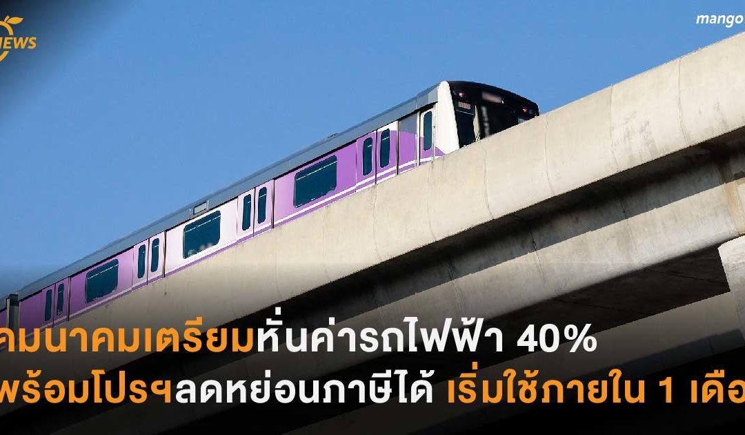 คมนาคมเตรียมเสนอหั่นค่ารถไฟฟ้า 40%  พร้อมโปรฯลดหย่อนภาษีได้ เริ่มใช้ภายใน 1 เดือน
