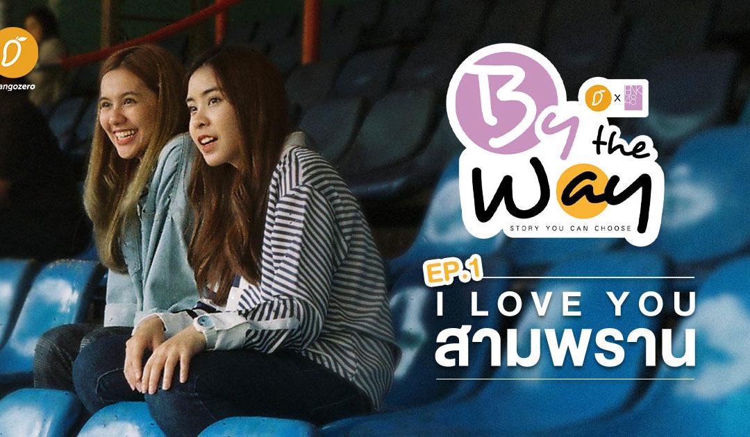 BNK48: By The Way – EP. 1 ชมรายการย้อนหลัง [Full HD]