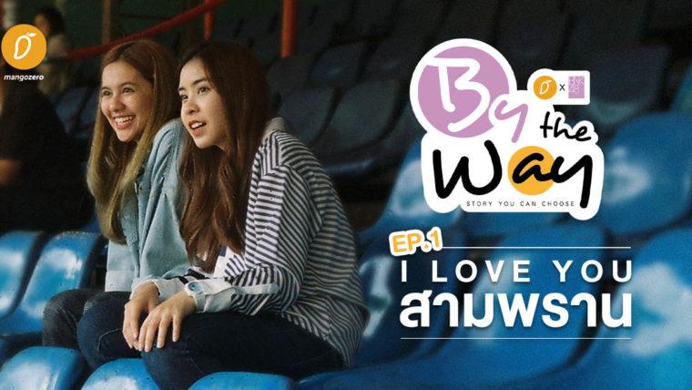 BNK48: By The Way - EP. 1 ชมรายการย้อนหลัง [Full HD]