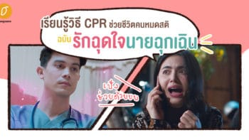 เรียนรู้วิธี CPR ช่วยชีวิตคนหมดสติ ฉบับรักฉุดใจนายฉุกเฉิน