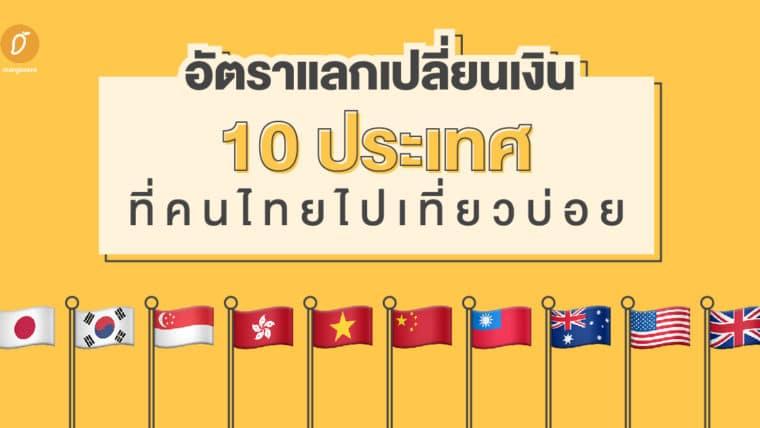 อัตราแลกเปลี่ยนเงิน 10 ประเทศที่คนไทยไปเที่ยวบ่อย