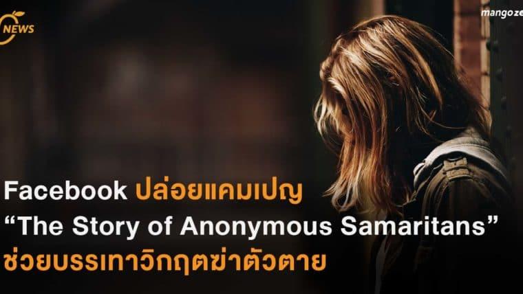 "Facebook ปล่อยแคมเปญ ""The Story of Anonymous Samaritans"" ช่วยบรรเทาวิกฤตฆ่าตัวตาย"