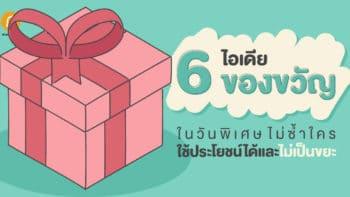 6 ไอเดียของขวัญในวันพิเศษ ไม่ซ้ำใคร ใช้ประโยชน์ได้และไม่เป็นขยะ