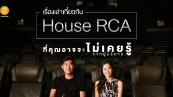 เรื่องเล่าเกี่ยวกับ House RCA ที่คุณอาจจะไม่เคยรู้