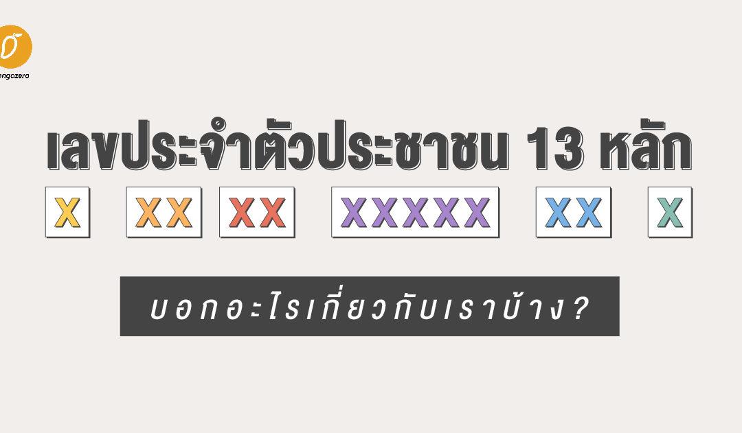 เลขประจำตัวประชาชน 13 หลัก บอกอะไรเกี่ยวกับเราบ้าง?