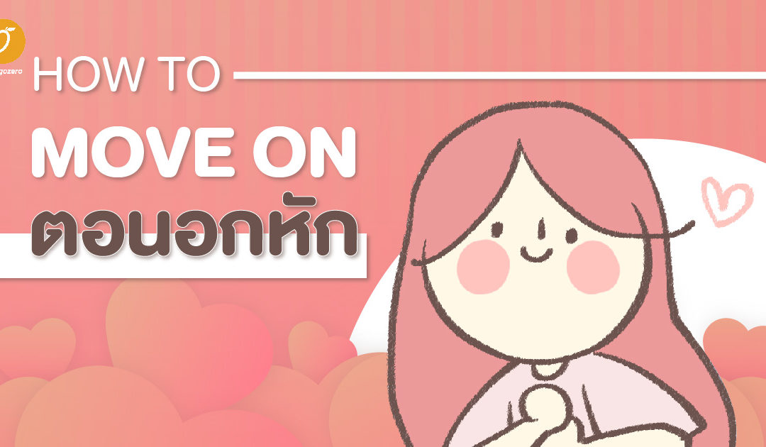 How to Move on ตอนอกหัก