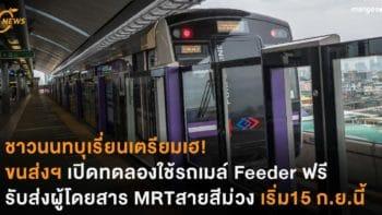 ชาวนนทบุเรี่ยนเตรียมเฮ! ขนส่งฯ เปิดทดลองใช้รถเมล์ Feeder  รับส่งผู้โดยสาร MRT สายสีม่วงฟรี เริ่ม 15 ก.ย.นี้