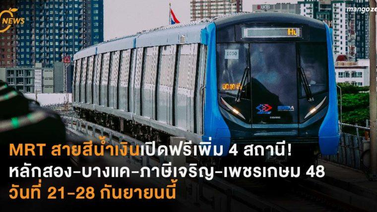 MRT สายสีน้ำเงินเปิดฟรีเพิ่ม 4 สถานี! หลักสอง-บางแค-ภาษีเจริญ-เพชรเกษม 48 วันที่ 21-28 กันยายนนี้