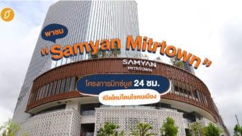 """พาชม """"Samyan Mitrtown"""" โครงการมิกซ์ยูส 24 ชม. เปิดใหม่ โดนใจคนเมือง"""