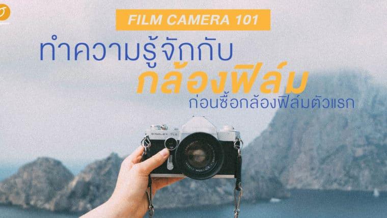 Film Camera 101 : ทำความรู้จักกับกล้องฟิล์มก่อนซื้อกล้องฟิล์มตัวแรก