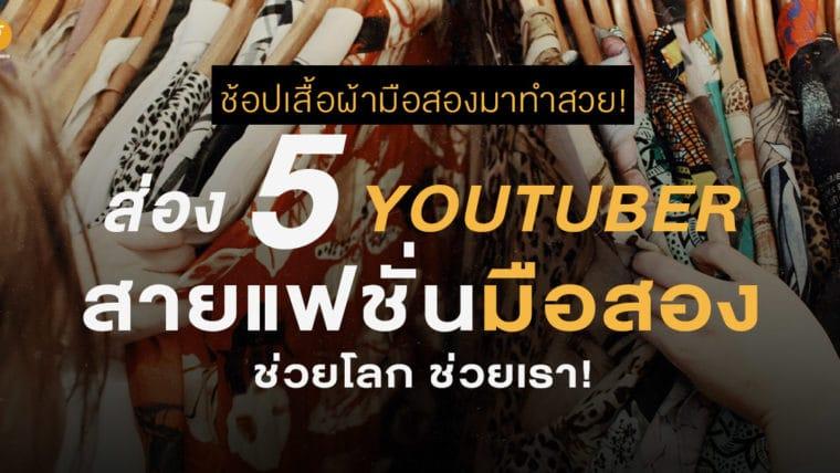 ช้อปเสื้อผ้ามือสองมาทำสวย! ส่อง 5 Youtuber สายแฟชั่นมือสอง ช่วยโลก ช่วยเรา!