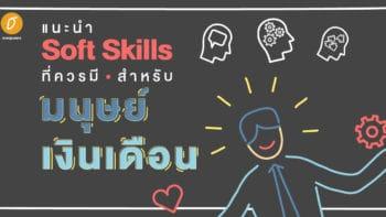 แนะนำ Soft Skills ที่ควรมีสำหรับมนุษย์เงินเดือน