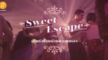 Sweet Escape เต้นรำข้ามผ่านความเหงา