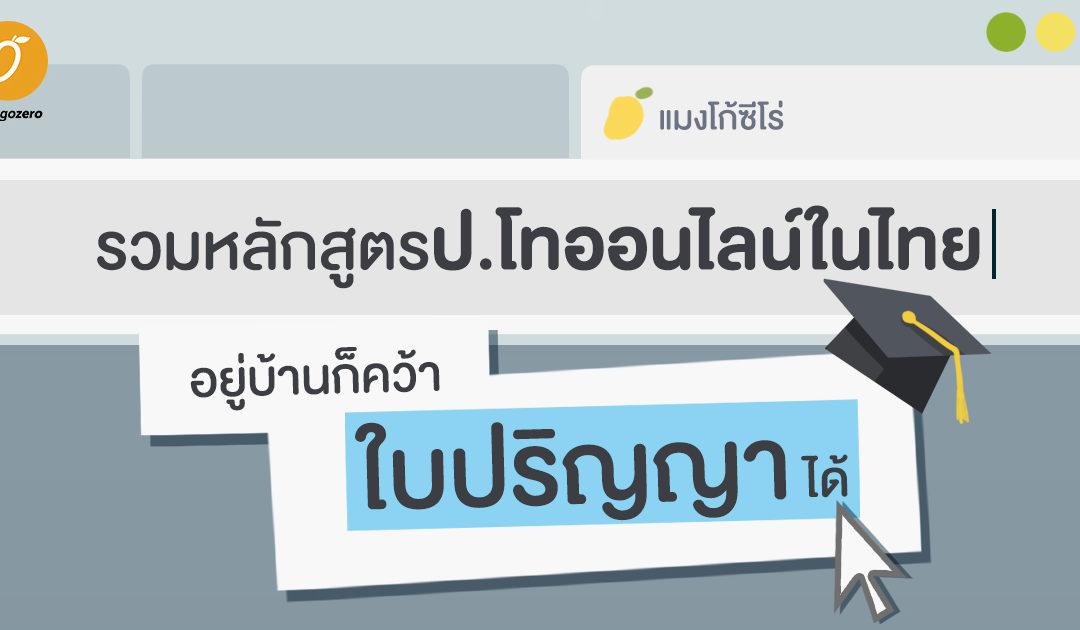 รวมหลักสูตรป.โทออนไลน์ในไทย อยู่บ้านก็คว้าใบปริญญาได้