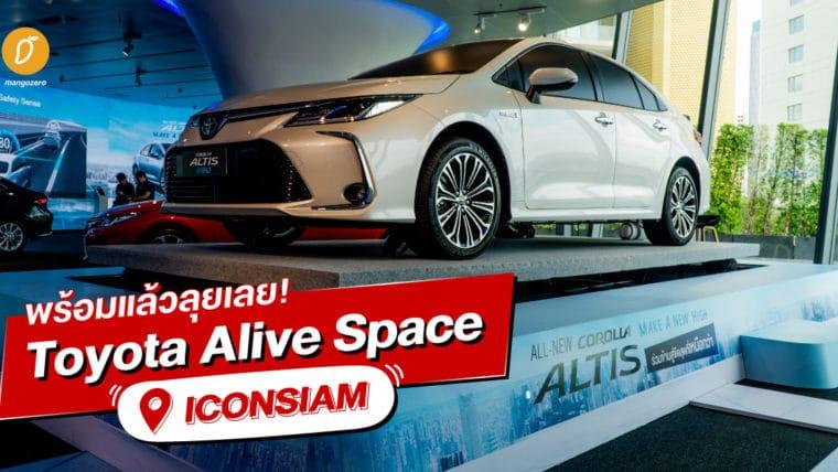 พร้อมแล้วลุยเลย! Toyota Alive Space @ICONSIAM