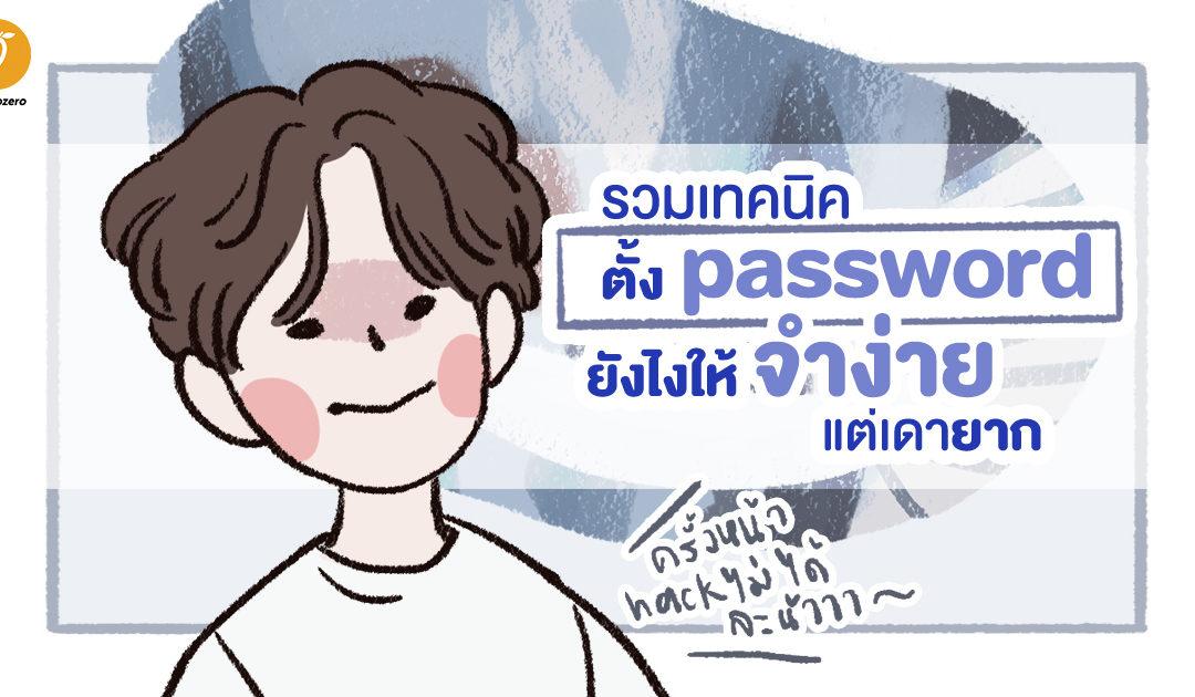 รวมเทคนิคตั้ง password ยังไง ให้จำง่ายแต่เดายาก