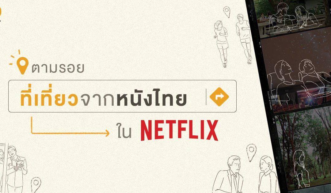 ตามรอยที่เที่ยวจากหนังไทยใน Netflix