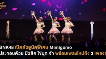 BNK48 เปิดตัวยูนิตพิเศษ 'Mimigumo' มิวสิค ไข่มุก และ จ๋า
