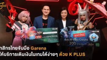 กสิกรไทยจับมือ Garena ให้บริการเติมเงินในเกมได้ง่ายๆ ด้วย K PLUS