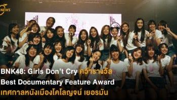 BNK48: Girls Don't Cry คว้ารางวัล Best Documentary Feature Award ที่เทศกาลหนังเมืองโคโลญจน์ เยอรมัน
