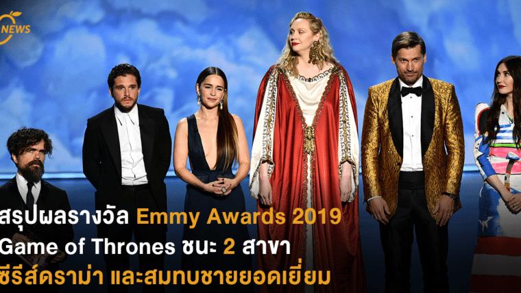 สรุปผลรางวัล Emmy Awards 2019 / Game of Thrones ชนะ 2 สาขา - ซีรีส์ดราม่าและสมทบชายยอดเยี่ยม