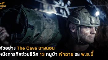 ตัวอย่าง The Cave นางนอน หนังภารกิจช่วยชีวิต 13 หมูป่า เข้าฉาย 28 พ.ย.นี้
