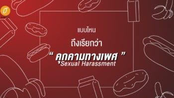 แบบไหนถึงเรียกว่าคุกคามทางเพศ Sexual Harassment