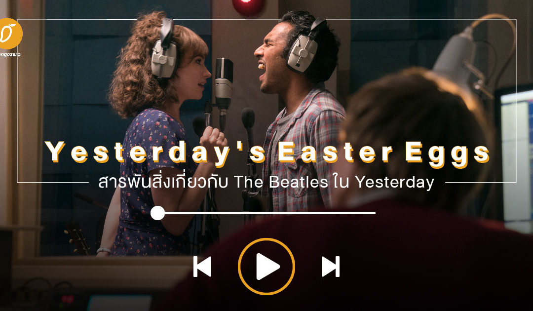 Yesterday's Easter Eggs: สารพันสิ่งเกี่ยวกับ The Beatles ใน Yesterday