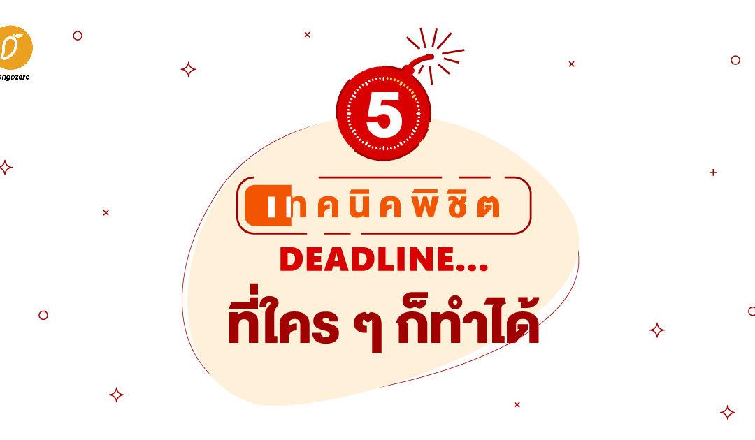 5 เทคนิคพิชิต Deadline ที่ใคร ๆ ก็ทำได้