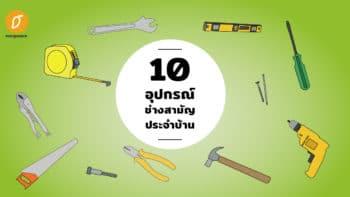 10 อุปกรณ์ช่างสามัญประจำบ้าน ที่ควรมีติดบ้านไว้อุ่นใจจัง