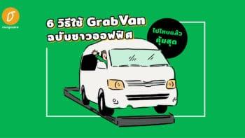 6 วิธีใช้ GrabVan ฉบับชาวออฟฟิศ ไปไหนแล้วคุ้มสุด