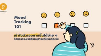 Mood Tracking 101 : เข้าใจตัวเองมากขึ้นได้ง่าย ๆ ด้วยการระบายสีแทนอารมณ์ในแต่ละวัน