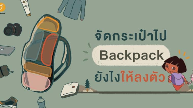 จัดกระเป๋าไป Backpack ยังไงให้ลงตัว