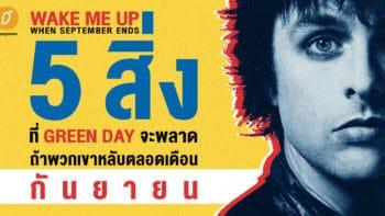 Wake Me Up When September Ends! 5 สิ่งที่ Green Day จะพลาด ถ้าพวกเขาหลับตลอดเดือนกันยายน