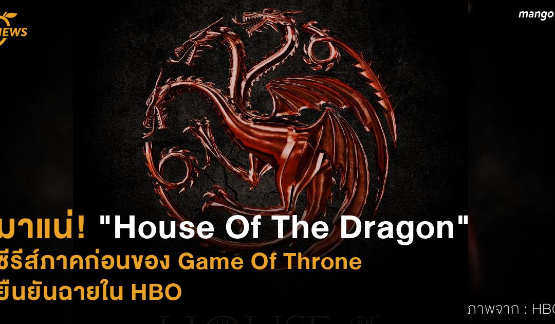"""มาแน่! """"House Of The Dragon"""" ซีรีส์ภาคก่อนของ Game Of Throne ยืนยันฉายใน HBO"""