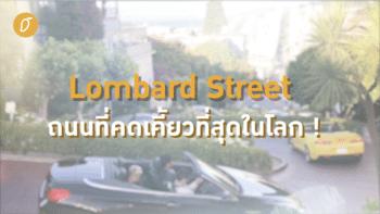 พาไปดู! Lombard Street ถนนที่คดเคี้ยวที่สุดในโลก