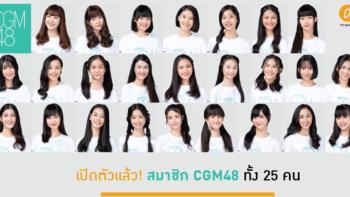 เปิดตัวแล้ว! สมาชิก CGM48 ทั้ง 25 คน