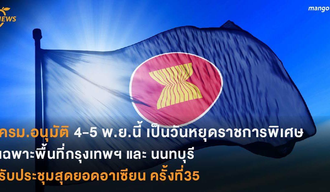 ครม.อนุมัติ 4-5 พ.ย.นี้ เป็นวันหยุดราชการพิเศษ  เฉพาะพื้นที่กรุงเทพฯ และ นนทบุรี  รับประชุมสุดยอดอาเซียน ครั้งที่35
