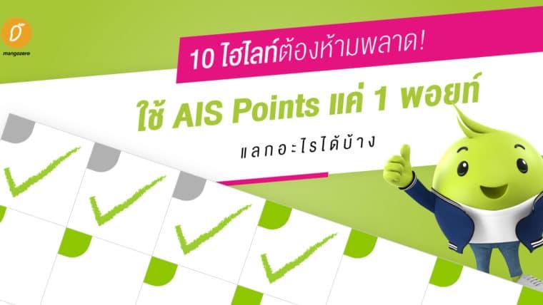 10 ไฮไลท์ต้องห้ามพลาด! ใช้ AIS Points แค่ 1 พอยท์ แลกอะไรได้บ้าง