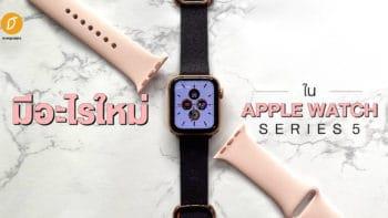มีอะไรใหม่ใน Apple Watch Series 5