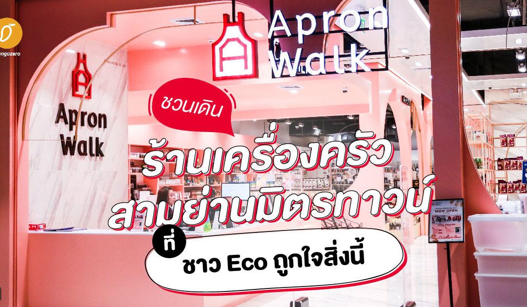 ชวนเดินร้านเครื่องครัวสามย่านมิตรทาวน์ที่ชาว Eco ถูกใจสิ่งนี้