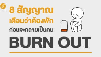 8 สัญญาณเตือนว่าต้องพัก ก่อนจะกลายเป็นคน Burnout