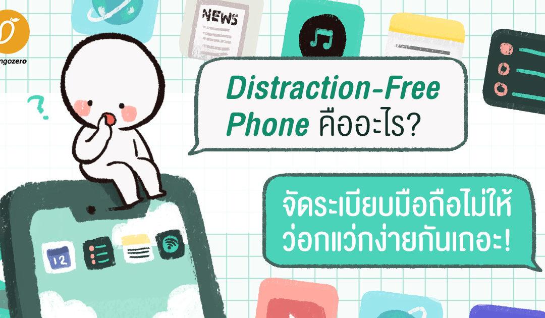 Distraction-Free Phone คืออะไร? แนะนำวิธีจัดระเบียบมือถือไม่ให้ว่อกแว่กง่าย